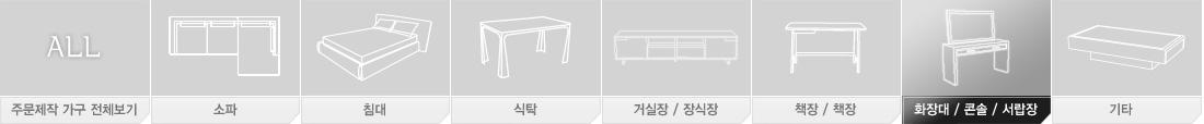 화장대/콘솔/서럽장
